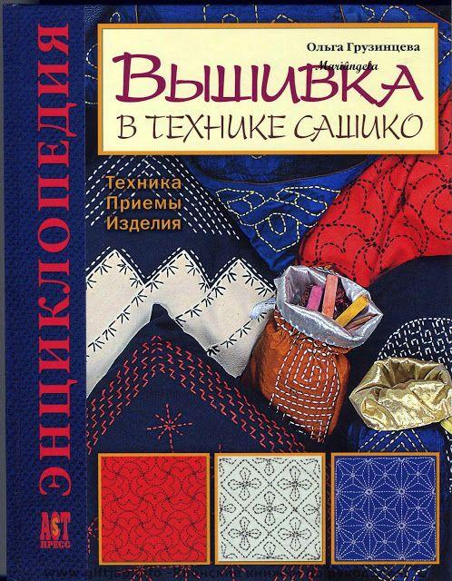 Revista Russa de bordado japonês - Mariangela Maciel - Picasa Web Albums...patterns!