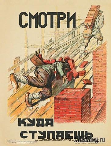 Спокойной ночи (плакаты по технике безопасности в СССР)