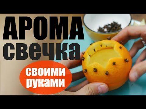 РОМАНТИКА: Настоящая арома-свечка из апельсина за 2 минуты - YouTube