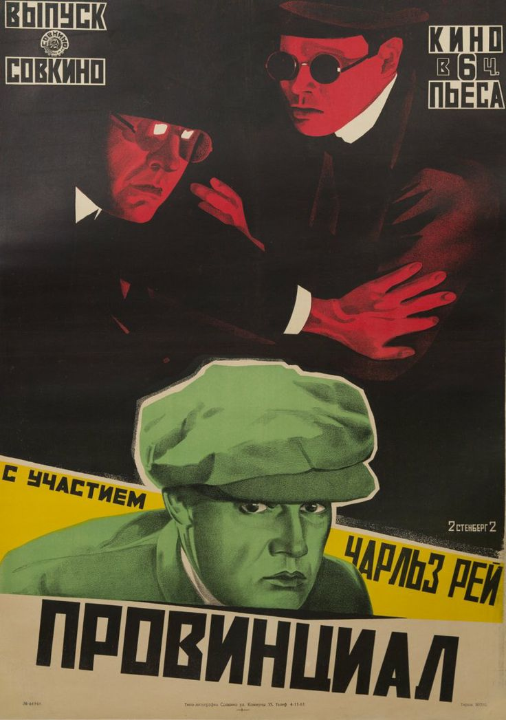 Poster by the Stenberg Brothers for the film Provintsial