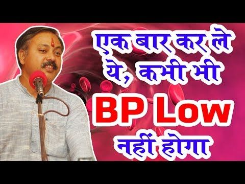 Rajiv Dixit - Low Blood Pressure का घरेलू उपचार