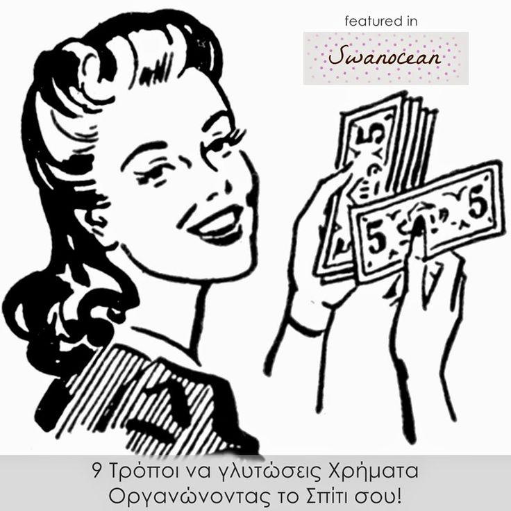Κυριακή στο σπίτι... : 9 Τρόποι να γλυτώσεις Χρήματα Οργανώνοντας το Σπίτι σου!