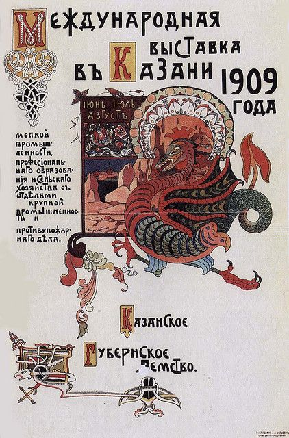 Poster of International exhibition in Kazan, 1909