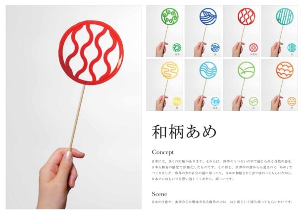 concept for japanese design lollipop from roomie(ルーミー)
