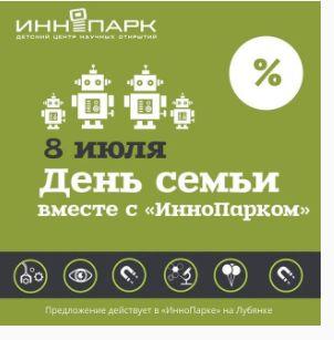 Иннопарк_инста
