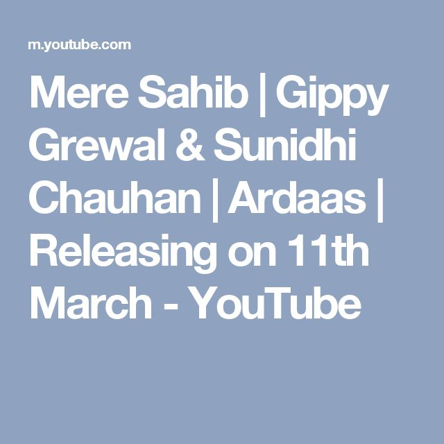 Mere Sahib | Gippy Grewal & Sunidhi Chauhan | Ardaas | Releasing on 11th March - YouTube
