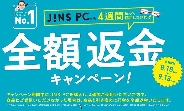 jins - Google 検索