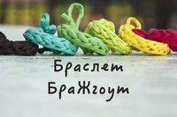 Браслеты ручной работы из эко хлопка 600 р бесплатная доставка по всему Миру http://bragout.forjoy.ru/