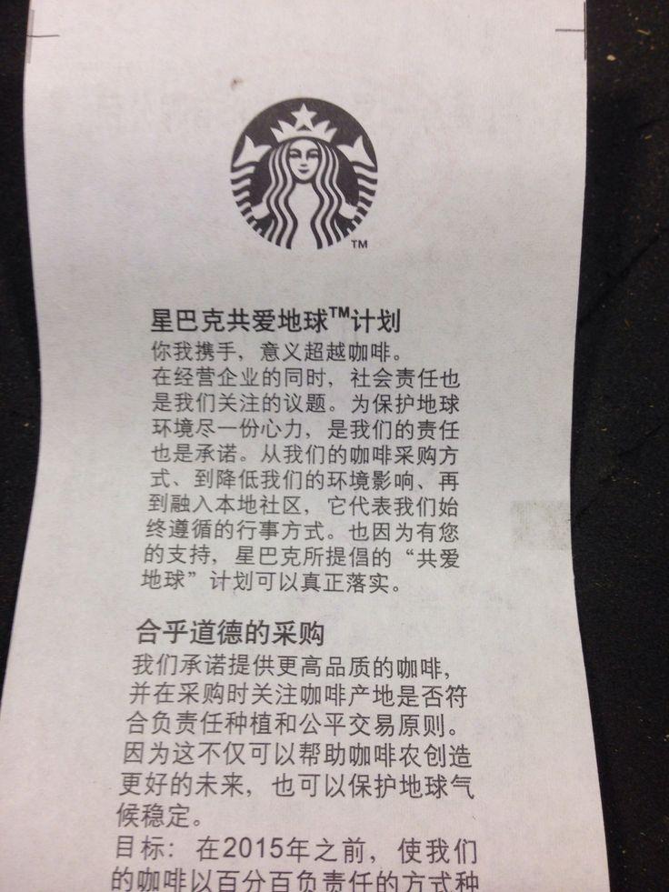 Starbucks China Style