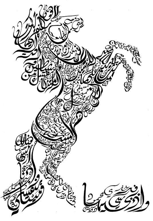 "Saatchi Online Artist: Everitte Barbee; Ink 2011 Printmaking ""Arabic Calligraphy Print- Darwish's Horse"""