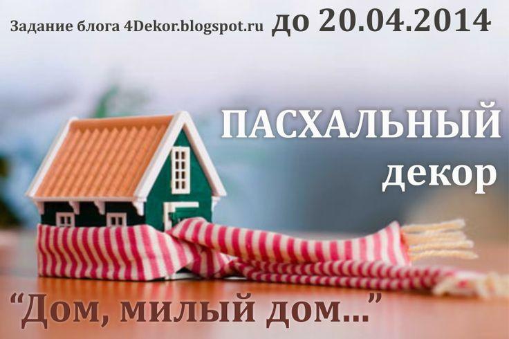 4Dekor вдохновение: Дом, милый дом. Пасхальный декор