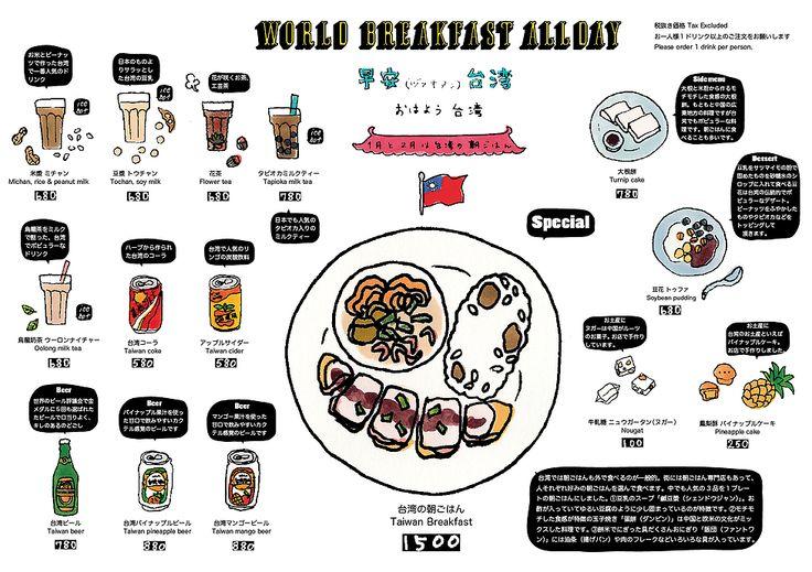 WORLD BREAKFAST ALLDAY | Taiwan