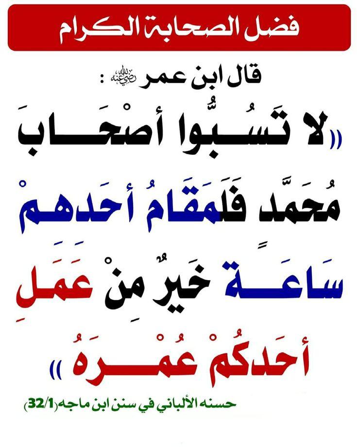 Pin By حاطب ليل On أقوال الصحابة والعلماء Islamic Quotes Learn Islam Quotations