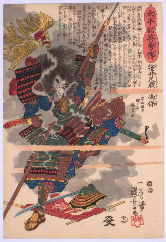 Samurai ~ Utagawa KUNIYOSHI