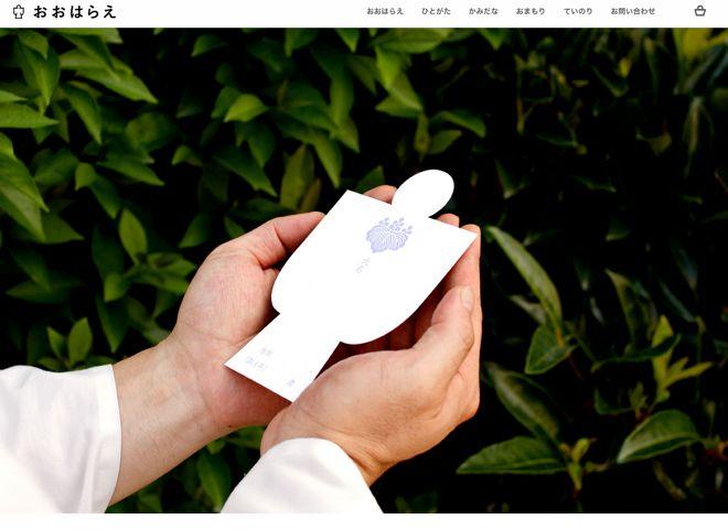 おしゃれ?神社でお祓いができるwebサービス「おおはらえ」が話題 | Fashionsnap.com