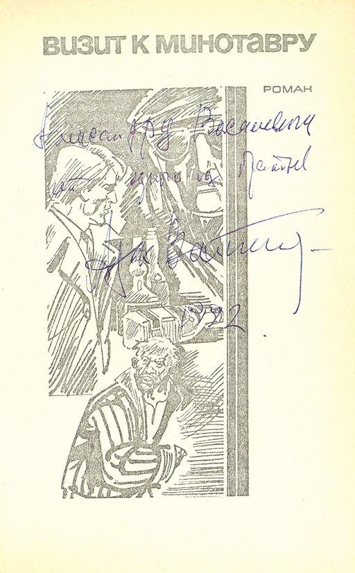 Вайнер, А. [Автограф]. Вайнер, Г. Визит к минотавру. М.: Коммерческое объединение «Издатель», 1990.