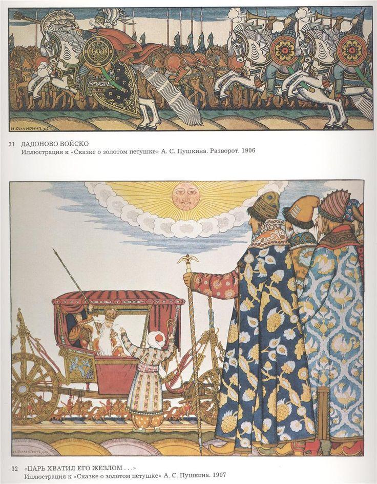 http://uploads6.wikiart.org/images/ivan-bilibin/illustration-for-the-poem-the-tale-of-the-golden-cockerel-by-alexander-pushkin-1906-2(1).jpg!HD.jpg