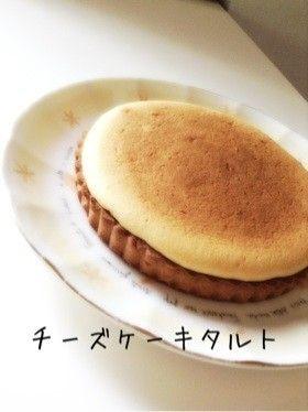 秘伝☆スフレチーズケーキタルト