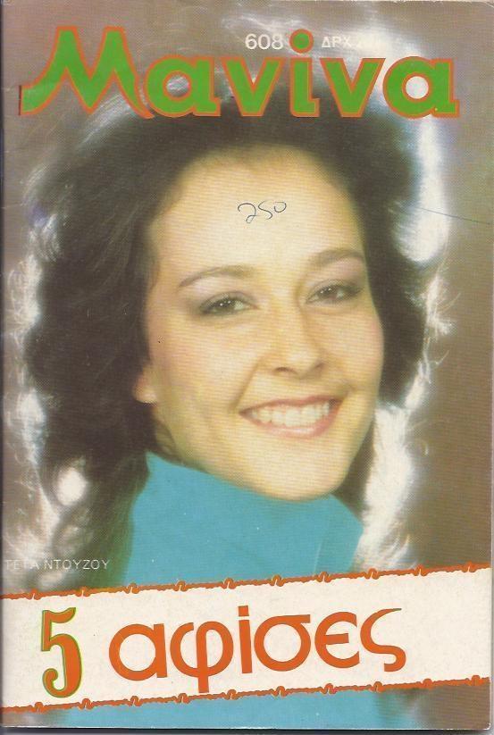 TETA NTOUZOU - Jon Erik Hexum - GREEK - MANINA Magazine - 1984 - No.608 | eBay