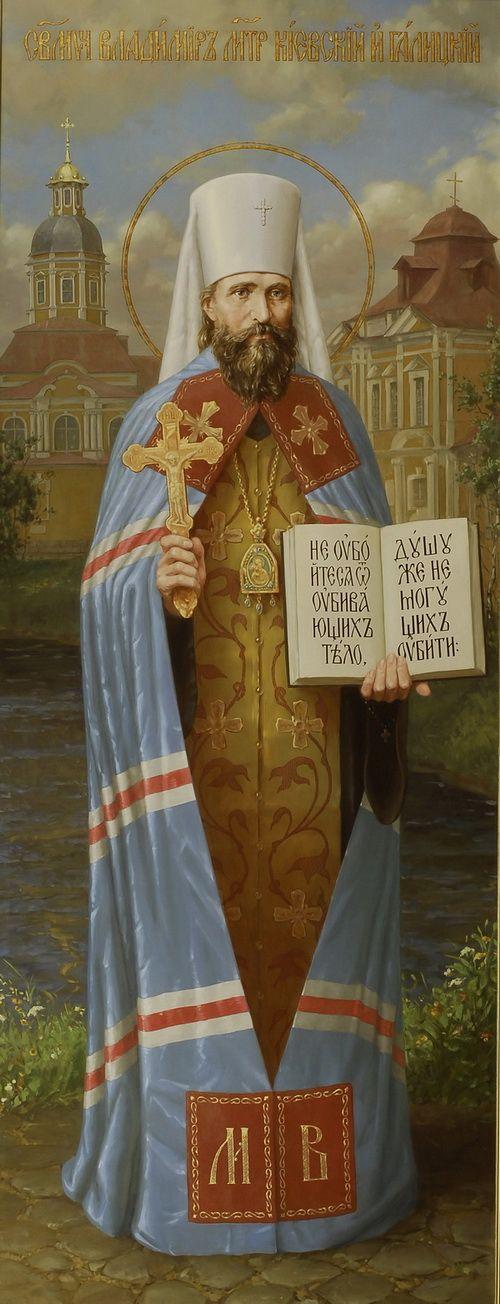 Священномученик Владимир, митрополит Киевский и Галицкий. Икона Свято-Троицкого собора Александро-Невской Лавры.