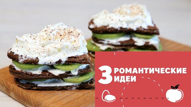 Три простые романтические идеи [eat easy] Три ошеломительно красивые идеи для Дня всех влюбленных! Проведите этот праздник романтично и вкусно! #recipe#14_ february#tasty