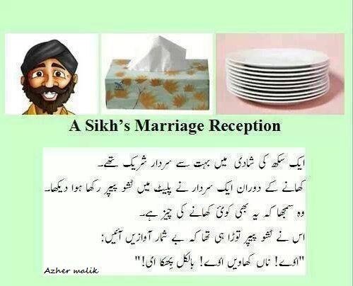 Urdu Latifay, Jokes in Urdu, Urdu Lateefay, Sardar Jokes in Urdu, Husband Wife Jokes in Urdu, Pathan Jokes, Fun in Urdu