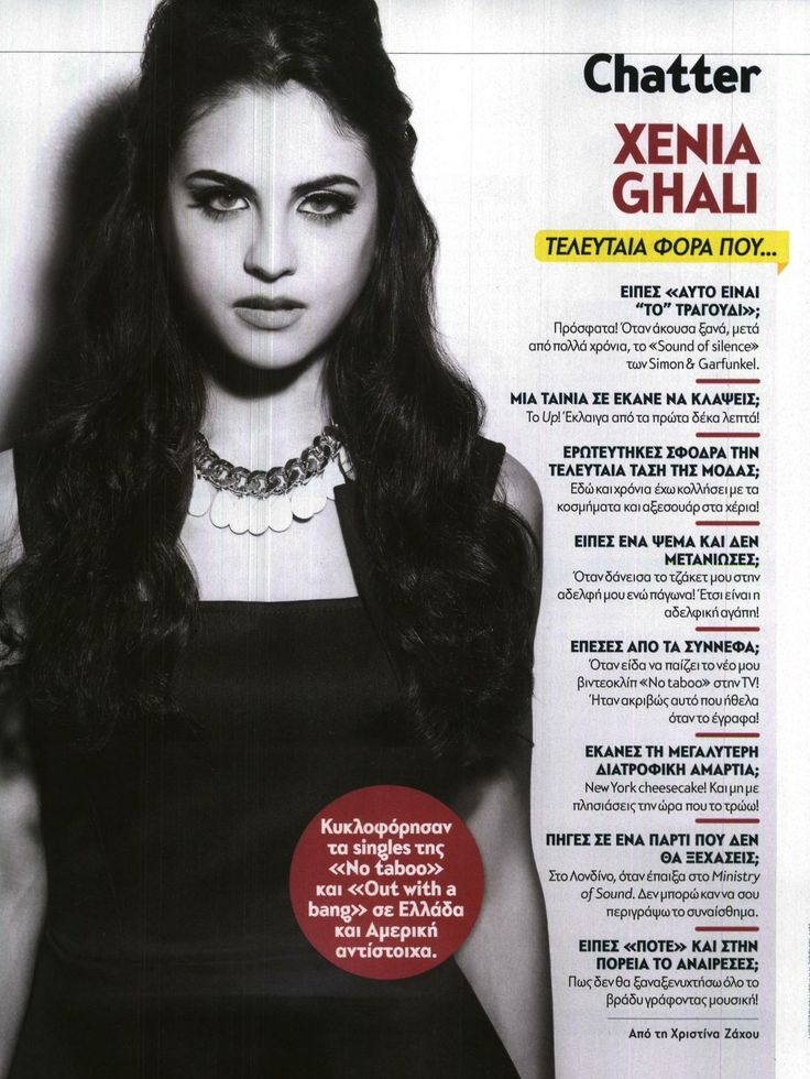 #Photo: People Magazine in #Greece features the #beautiful & talented Xenia Ghali! #music