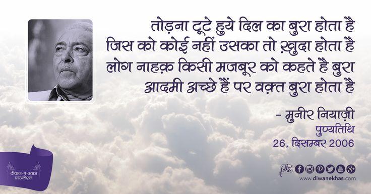 मुनीर नियाज़ी उर्दू, पंजाबी के शायर रहें, उनका जन्म खानपुर ( पंजाब ब्रितानी भारत ) में 9 अप्रैल 1928 को हुआ था. 1949 में उन्होंने Seven Colors नाम से साप्ताहिक पत्रिका भी निकाली , उनकी कई ग़ज़लों को फिल्मों में भी इस्तेमाल किया गया, जोकि अपने ज़माने के हिट गाने रहें.उन्होंने 'सुसराल' (1962) 'तेरे शहर में' (1965) 'ख़रीदार' (1976) जैसी फिल्मों के कई मशहूर गाने लिखें.26 दिसम्बर 2006 को मुनीर नियाज़ी का लम्बी बीमारी के बाद देहांत हो गया. #muneerniyazai #diwanekhas #urdu #shayari