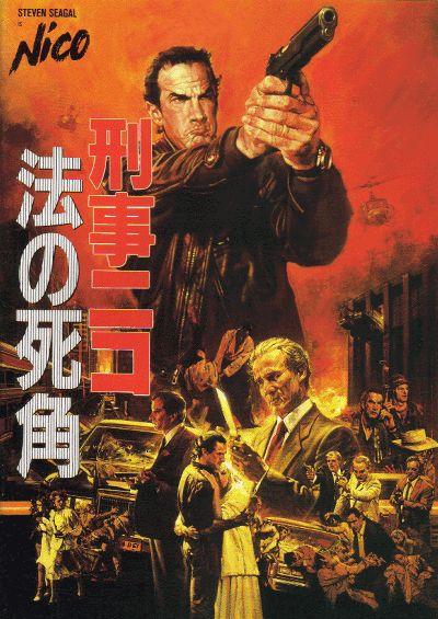 刑事ニコ/法の死角(1988)[A4判]