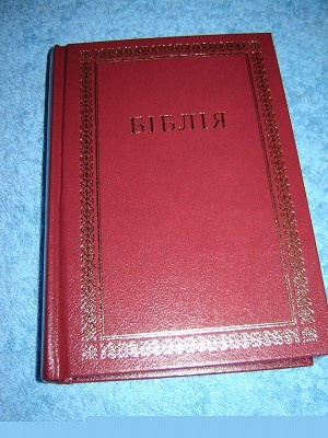 Ukrainian Bible Burgundy Hardcover 2009 Print / Ukraine