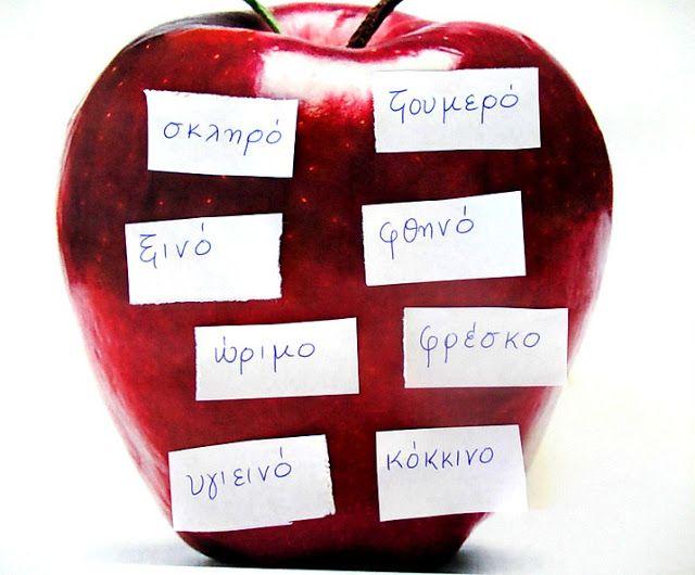 Dyslexia at home: Επίθετα σε εικόνες!! Λεξιλόγιο και Δυσλεξία!