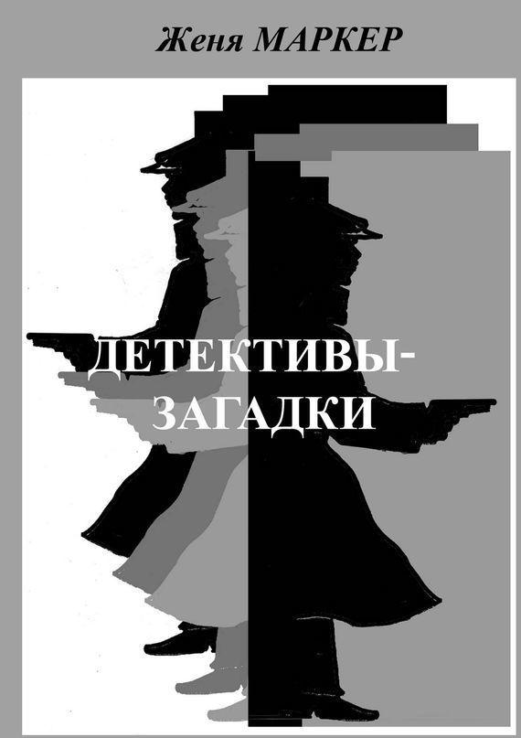 Детективы-загадки (сборник) #журнал, #чтение, #детскиекниги, #любовныйроман, #юмор