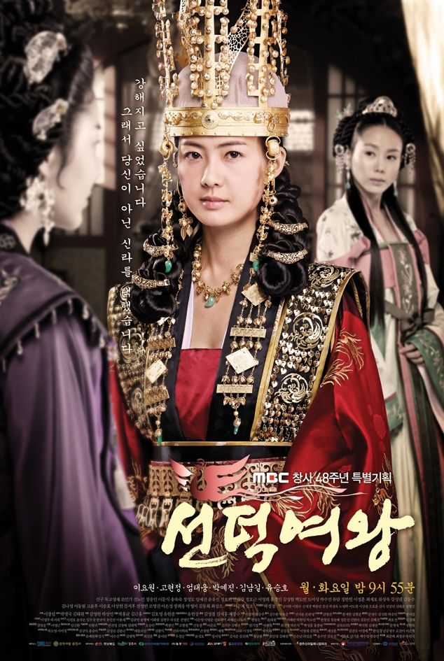 The Great Queen Seon Duk (2009). Cast: Lee Yo-won as Princess Duk Man/ Queen Seon Duk, Go Hyun-jung as Lady Mi Shil, Uhm Tae-woong as Kim Yoo-shin, Kim Nam-gil as Bi Dam. King Jinpyeong did not have any sons to name as a successor to his throne. Thus he named his eldest daughter, Princess Duk Man, to be his successor. The drama will be about the life of Princess Duk Man who was later known as Queen Seon Duk, the first Queen of Silla.
