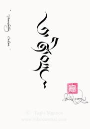 Peacefully calm. Drutsa script aligned vertically