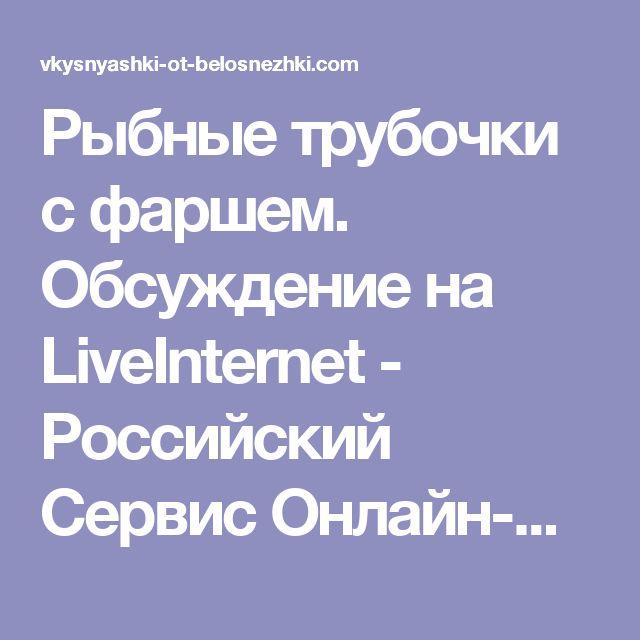 Рыбные трубочки с фаршем. Обсуждение на LiveInternet - Российский Сервис Онлайн-Дневников