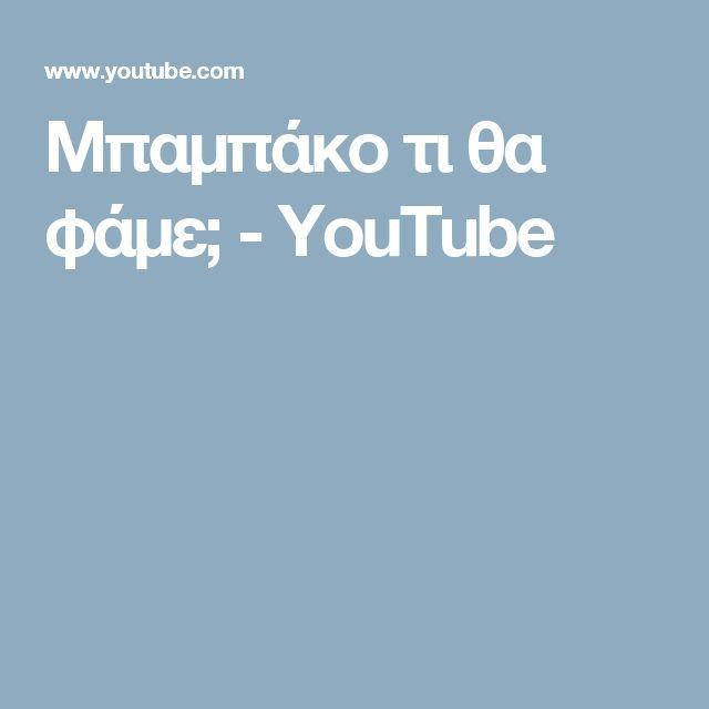 Μπαμπάκο τι θα φάμε; - YouTube