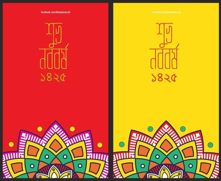 10 best shuvo noboborsho images on pinterest bandanas bandeaus shuvo noboborsho 1425 14th april 2018 bangla noboborsho ontaheen m4hsunfo