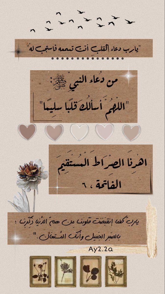 دعاء اقتباسات دينية تصميمي آية قرآنية ستوري سناب انستا Iphone Wallpaper Quotes Love Coffee Love Quotes Quotes For Book Lovers