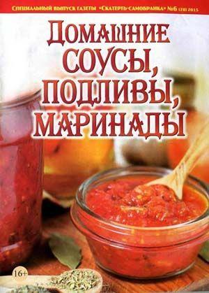 Скатерть-самобранка. Спецвыпуск № 6 (июнь 2015) Домашние соусы, подливы, маринады