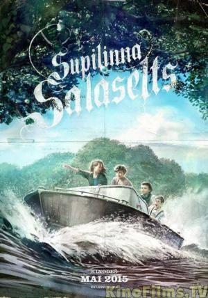 Тайное общество Супилинна / Supilinna Salaselts
