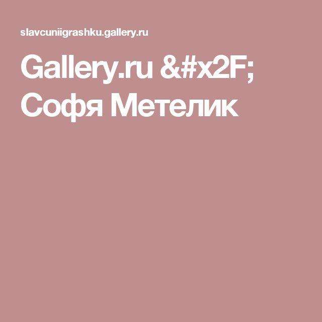 Gallery.ru / Софя Метелик