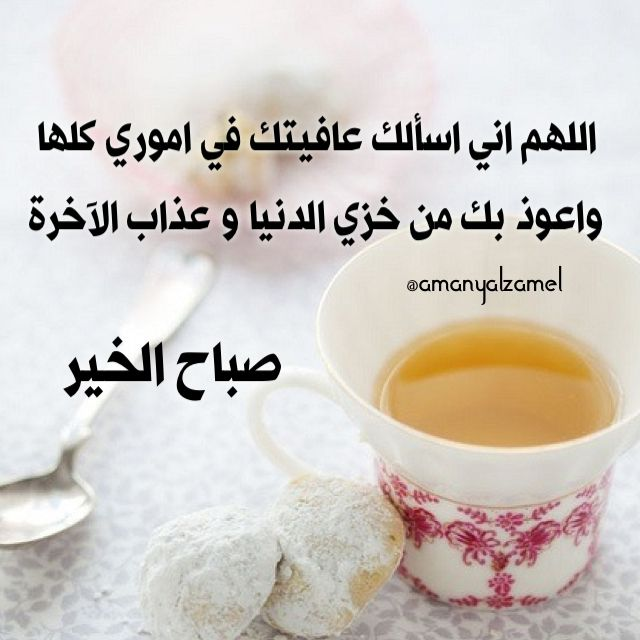 Good Morning Quotes Allah : Best images about good morning on pinterest