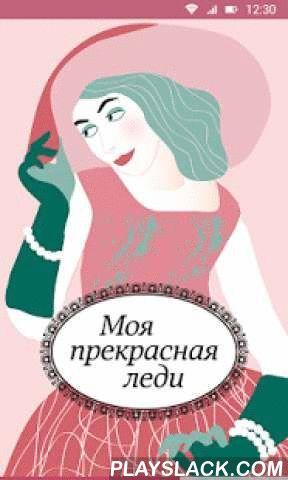 """Lady  Android App - playslack.com ,  Предъявляйте бонусную карту при каждом посещении нашего салона и получайте баллы.За накопленные баллы можно получить приятные подарки!Ваш первый подарок Вы сможете получить уже при следующем посещении. О нас""""Моя прекрасная леди"""" - это салоны красоты в английском стиле в центре Москвы. В наших салонах: маникюр, педикюр, парикмахерская, косметология, массаж, спа-уходы.Не то женский клуб, не то полный уход от повседневности. И при этом, никого не мучает…"""