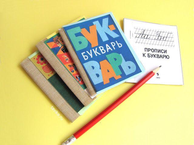 учебники для кукол своими руками