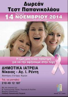 typospor.gr  : Δωρεάν κλινική εξέταση μαστού στα Δημοτικά Ιατρεία...
