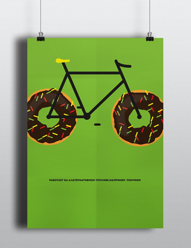 bike agitation poster