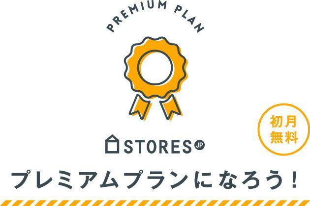 STORES.jp プレミアムプランになろう! 初月無料