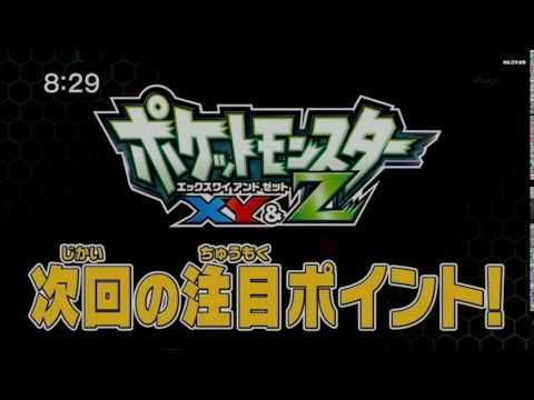 Pokemon XYZ Episode 45 Preview 2   ポケモンXY&Zエピソード45のプレビュー 「Original Video...