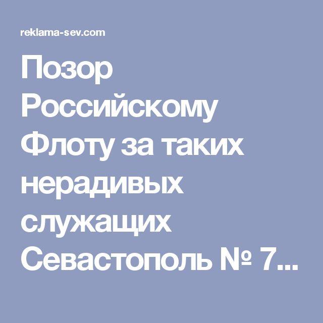 Позор Российскому Флоту за таких нерадивых служащих Севастополь № 700418