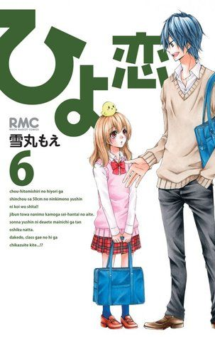 Hiyokoi volume 6 by Moe Yukimaru